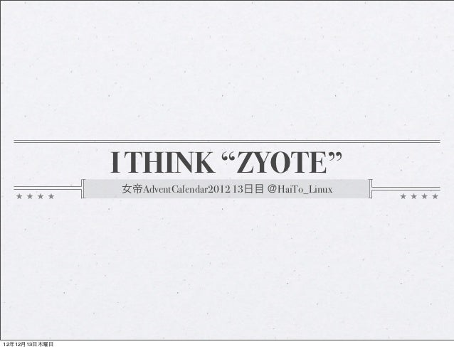 "I THINK ""ZYOTE""               女帝AdventCalendar2012 13日目 @HaiTo_Linux12年12月13日木曜日"