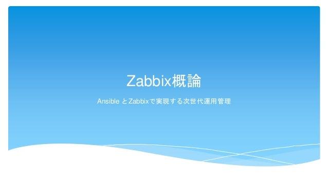 Zabbix概論 Ansible とZabbixで実現する次世代運用管理