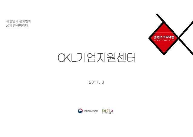 대한민국문화벤처 꿈의인큐베이터 CKL기업지원센터 2017. 3