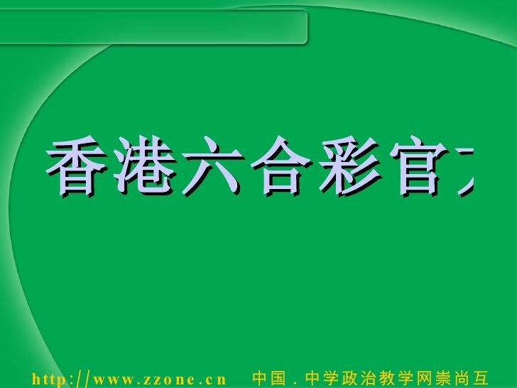 香港六合彩官方网