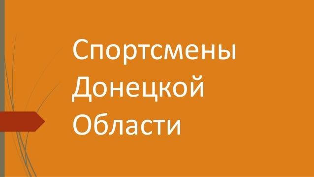 Спортсмены Донецкой Области